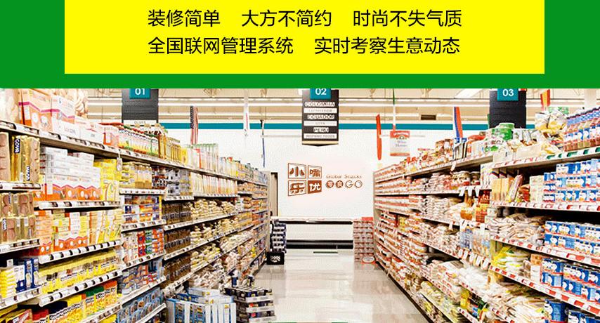 小嘴乐优休闲食品招商加盟_3