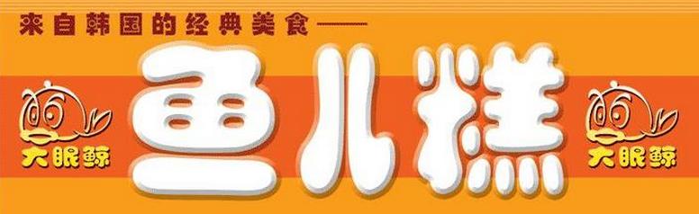 大眼鲸韩国鱼儿糕加盟连锁店全国招商