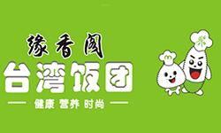 缘香阁台湾饭团项目加盟总部