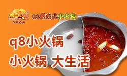 Q8豆捞小火锅项目加盟总部