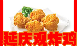 郑州延庆观炸鸡加盟_延庆观炸鸡怎么样_延庆观炸鸡加盟费用多少