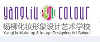 杨柳化妆形象设计