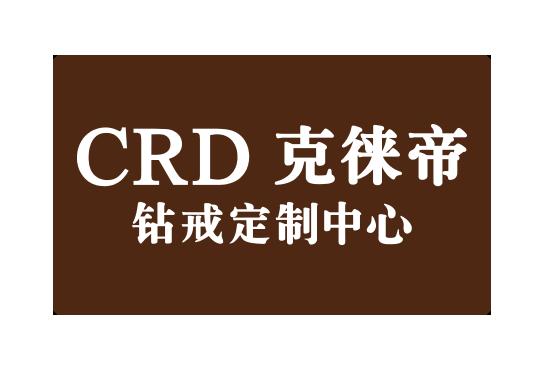 CRD克徕帝钻戒定制