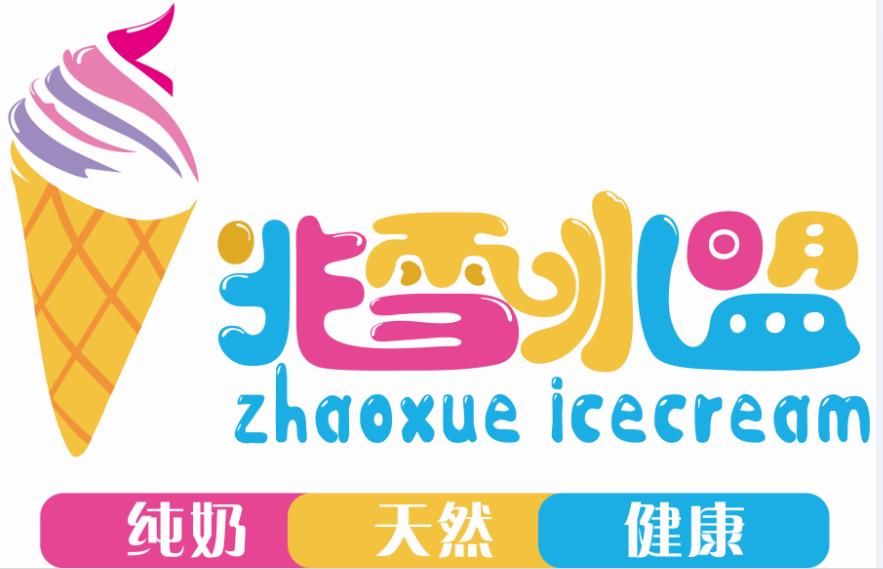 兆雪冰盟冰淇淋