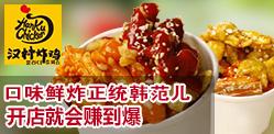 汉村炸鸡怎么样_汉村炸鸡加盟费用多少_汉村炸鸡加盟电话