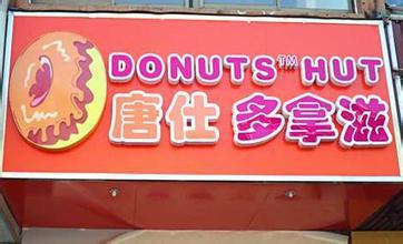 唐仕多拿滋甜甜圈加盟