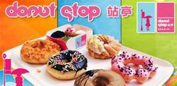 站亭甜甜圈