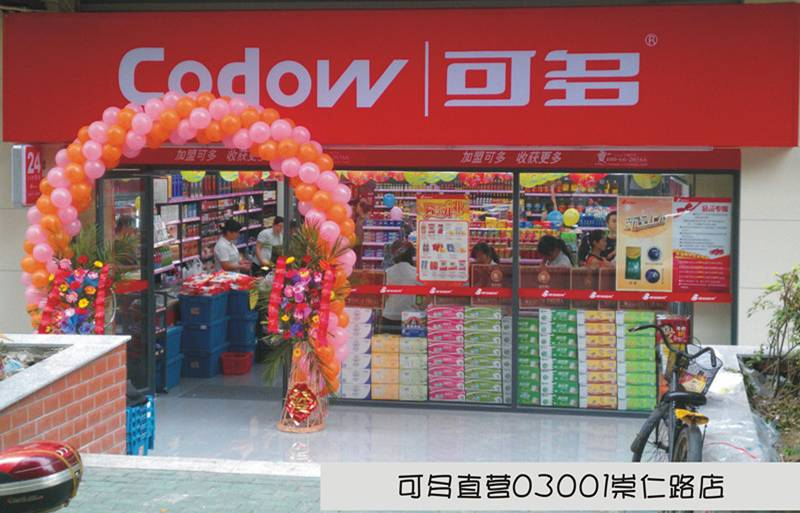 武汉可多超市加盟_1