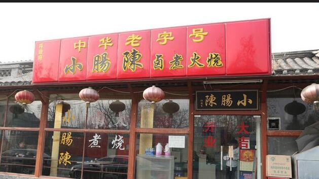 小肠陈餐饮加盟连锁店全国_1