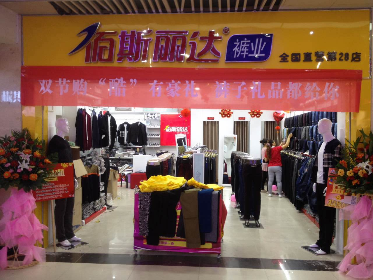 佰斯丽达裤业中国裤业品牌负责任的合作伙伴_1