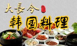 大长今韩式料理