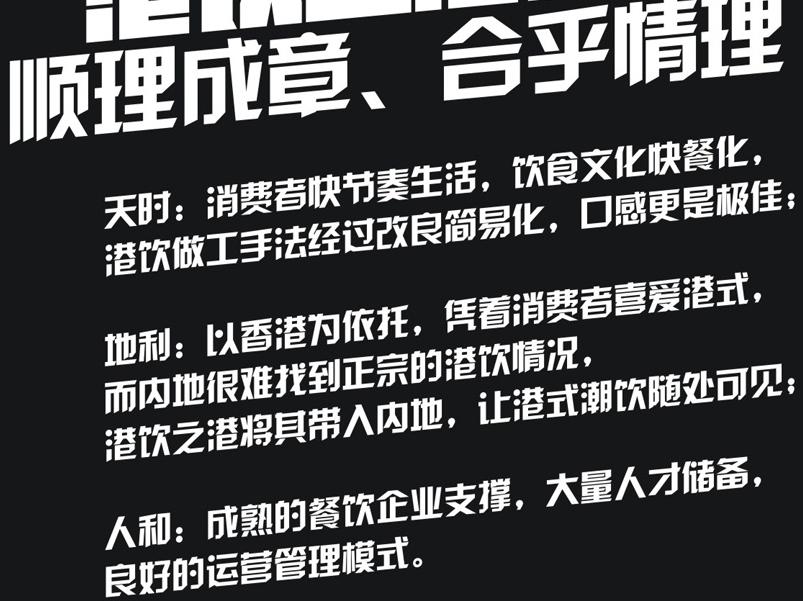 港饮之港奶茶投资分析_1
