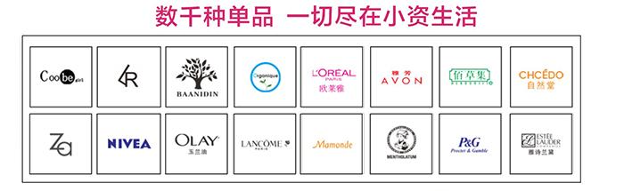 小資生活化妝品加盟_5
