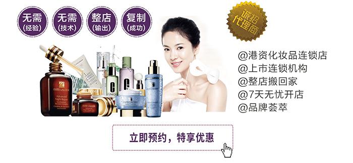 小資生活化妝品加盟_6