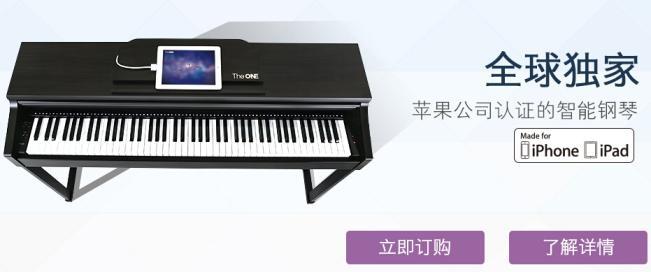 壹枱智能钢琴招商加盟_1