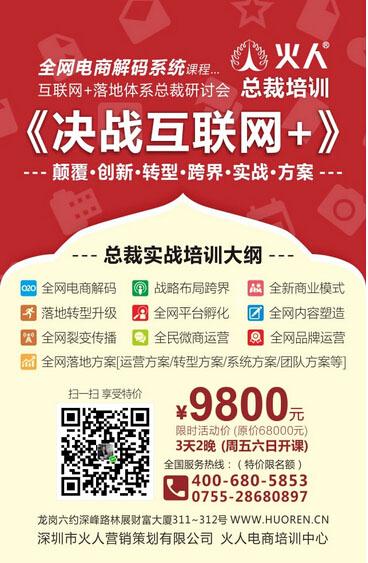 深圳营销型网站建设 网络推广培训课程