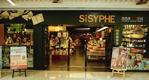 西西弗书店加盟全国招商_1