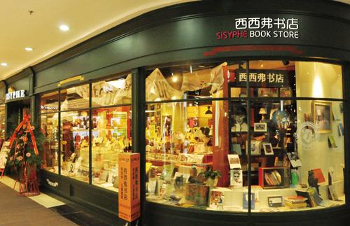 西西弗书店加盟全国招商_2