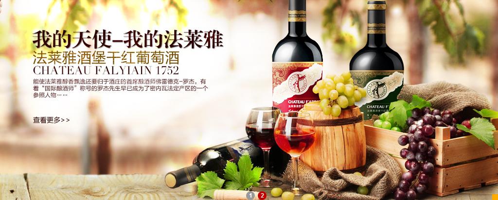 法莱雅干红葡萄酒招商加盟_2