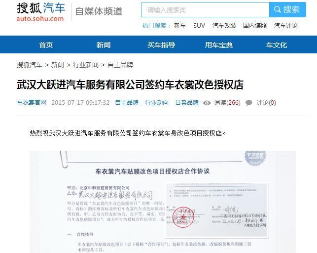 搜狐汽车报道:武汉大跃进汽车服务有限公司签约车衣裳改色授权店(图)_1