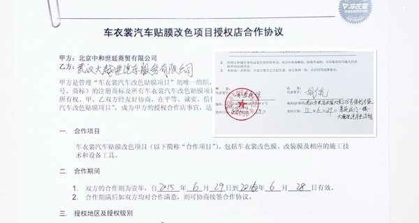搜狐汽车报道:武汉大跃进汽车服务有限公司签约车衣裳改色授权店(图)_2