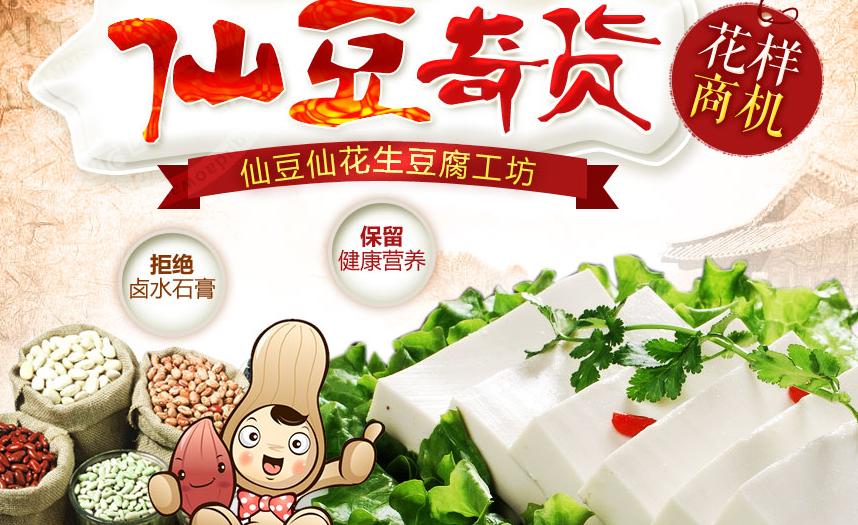 仙豆仙花生豆腐加盟连锁,仙豆仙花生豆腐加盟多少钱_1
