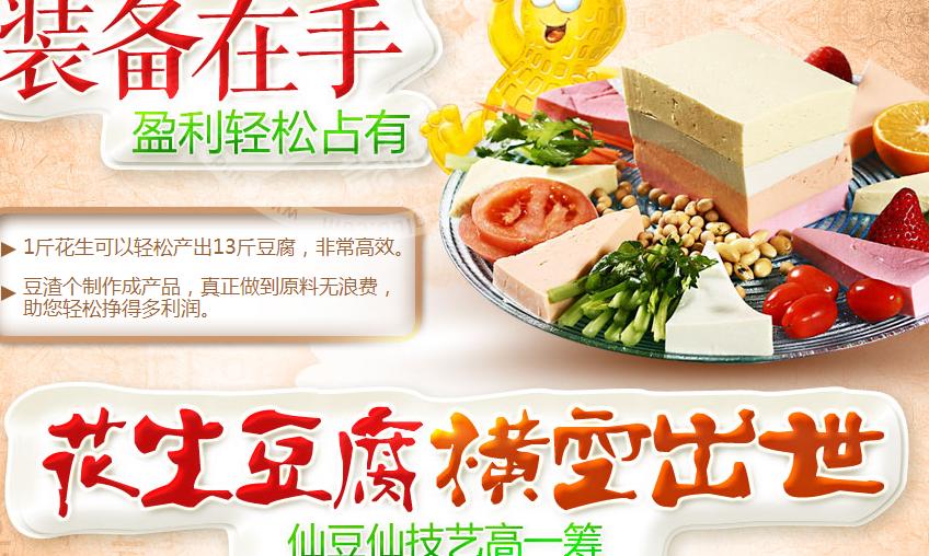 仙豆仙花生豆腐加盟连锁,仙豆仙花生豆腐加盟多少钱_6