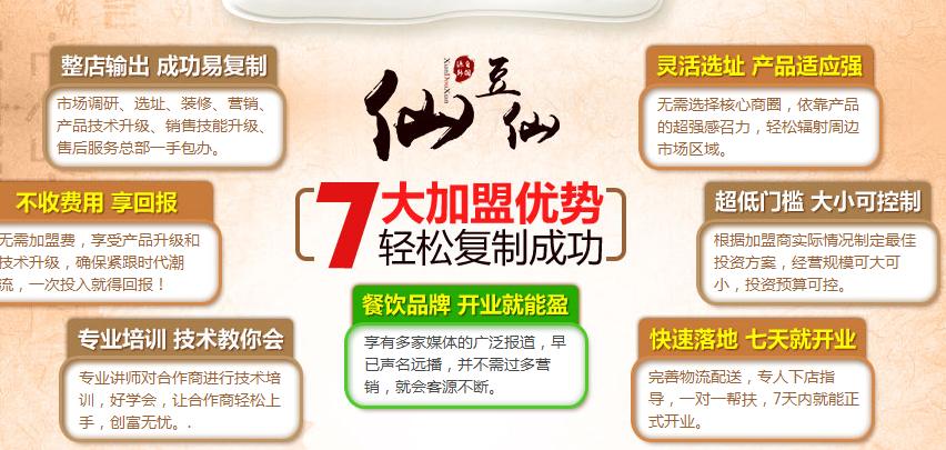 仙豆仙花生豆腐加盟连锁,仙豆仙花生豆腐加盟多少钱_7