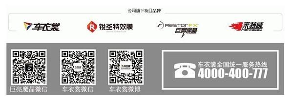 搜狐汽车报道:祝贺四川南充车衣裳顺利通过总部考核_5