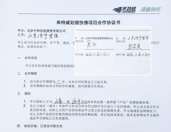 搜狐汽车报道:济宁宝佳成为来特威山东车漆划痕快修加盟商_2