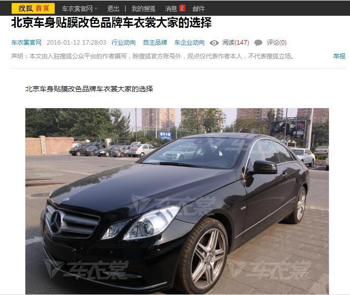 搜狐汽车报道:北京车身贴膜改色品牌车衣裳大家的选择_1