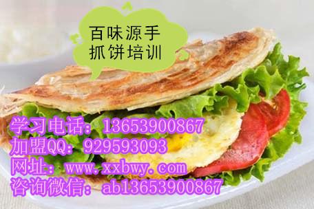 台湾手抓饼技术加盟  手抓饼做法学习