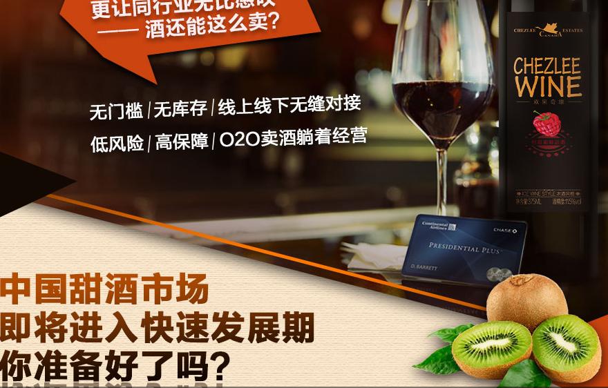 雪力果酒加盟连锁全国招商,雪力果酒加盟费是多少_2