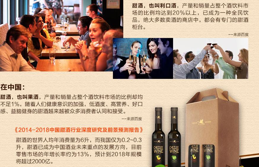 雪力果酒加盟连锁全国招商,雪力果酒加盟费是多少_3