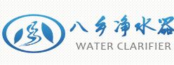 八乡净水器