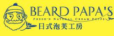 beardpapa日式泡芙工房