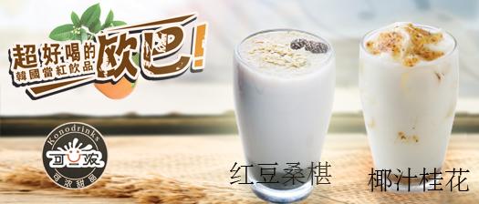 可浓奶茶加盟连锁全国招商,可浓奶茶加盟条件费用_1