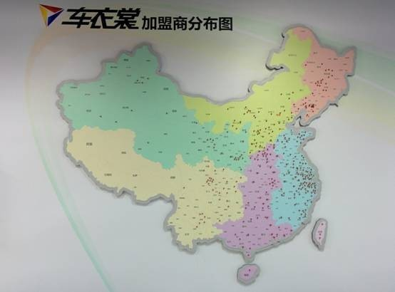 中国加盟网报道:车衣裳天津车身改色加盟商学员赴北京总部培训_5