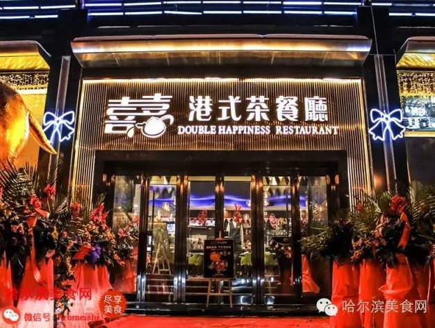 喜喜港式茶餐厅