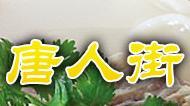 唐人街羊肉烩面加盟连锁全国招商
