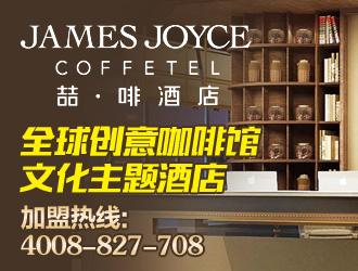 铂涛集团旗下喆 · 啡酒店:全球将咖啡馆文化与酒店完美结合的中高端酒店品牌