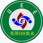 美国UEE国际干洗加盟