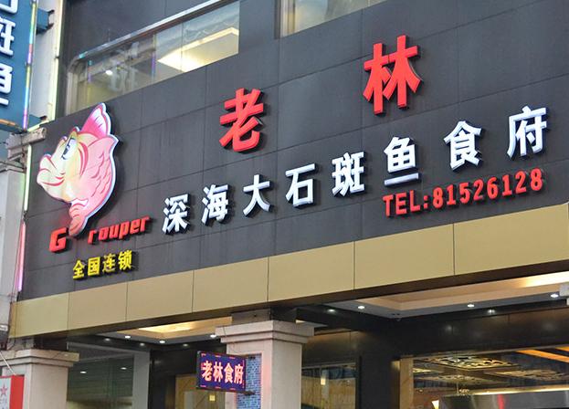 老林大石斑鱼火锅加盟连锁火爆招商_1