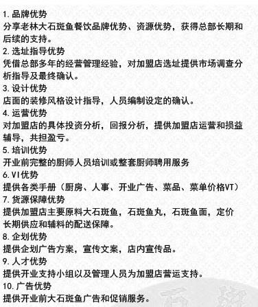 老林大石斑鱼火锅加盟连锁火爆招商_3