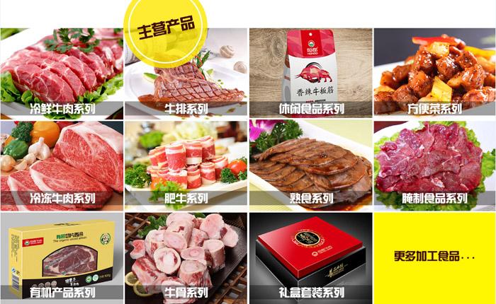 恒都牛肉加盟代理全国招商_5