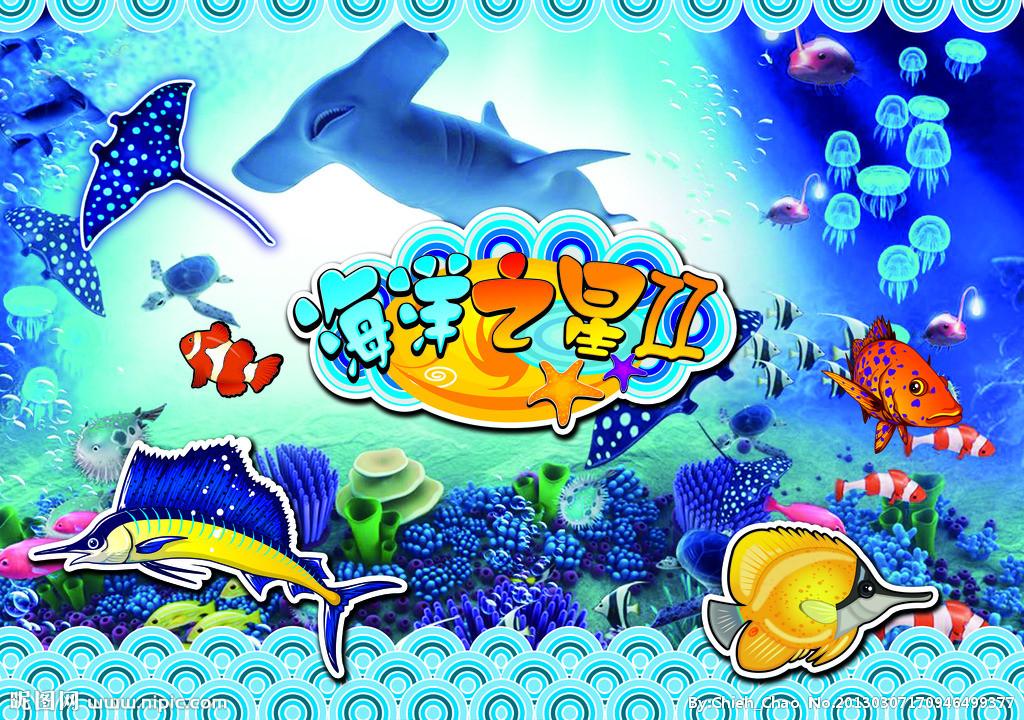 海洋之星玩具