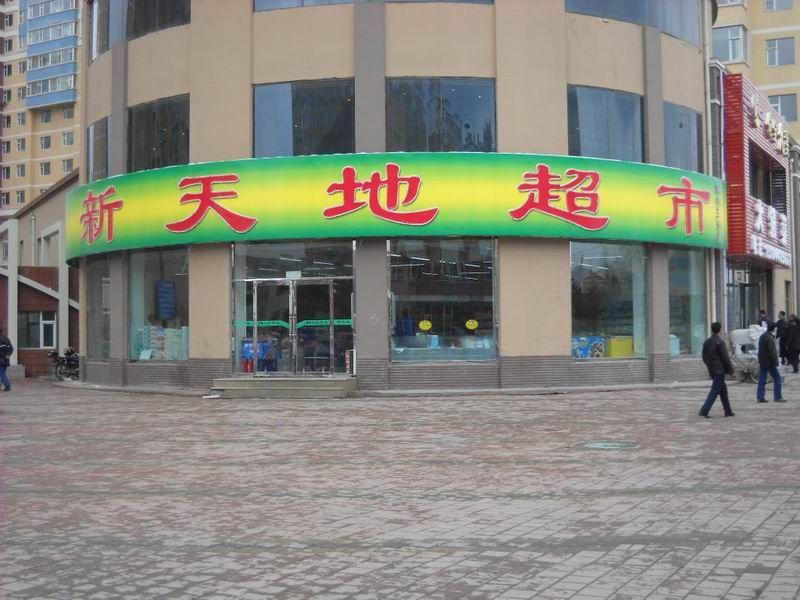 新天地超市招商加盟_2