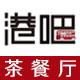 香港龙茶坊饮食集团休闲茶餐厅加盟|特色港式餐饮加盟