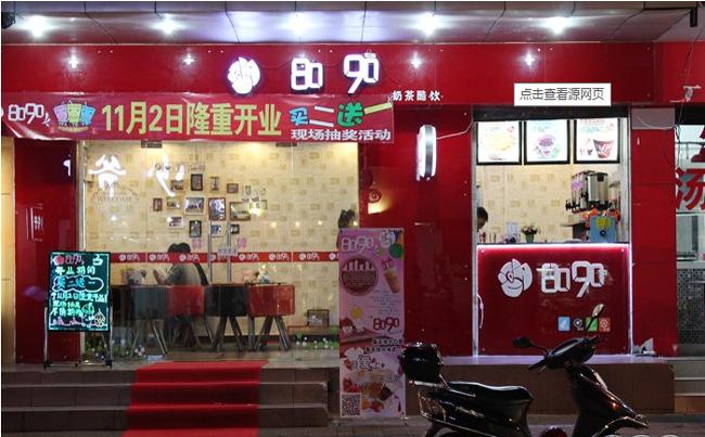 8090餐厅加盟8090加盟店(图)_2