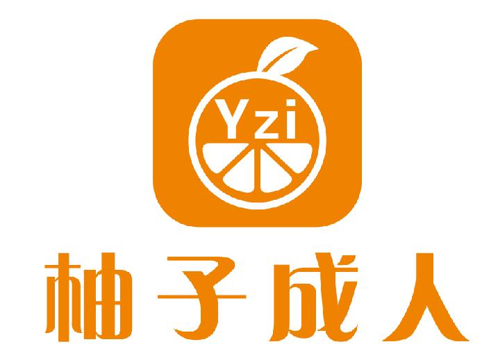 柚子成人自助式成人用品